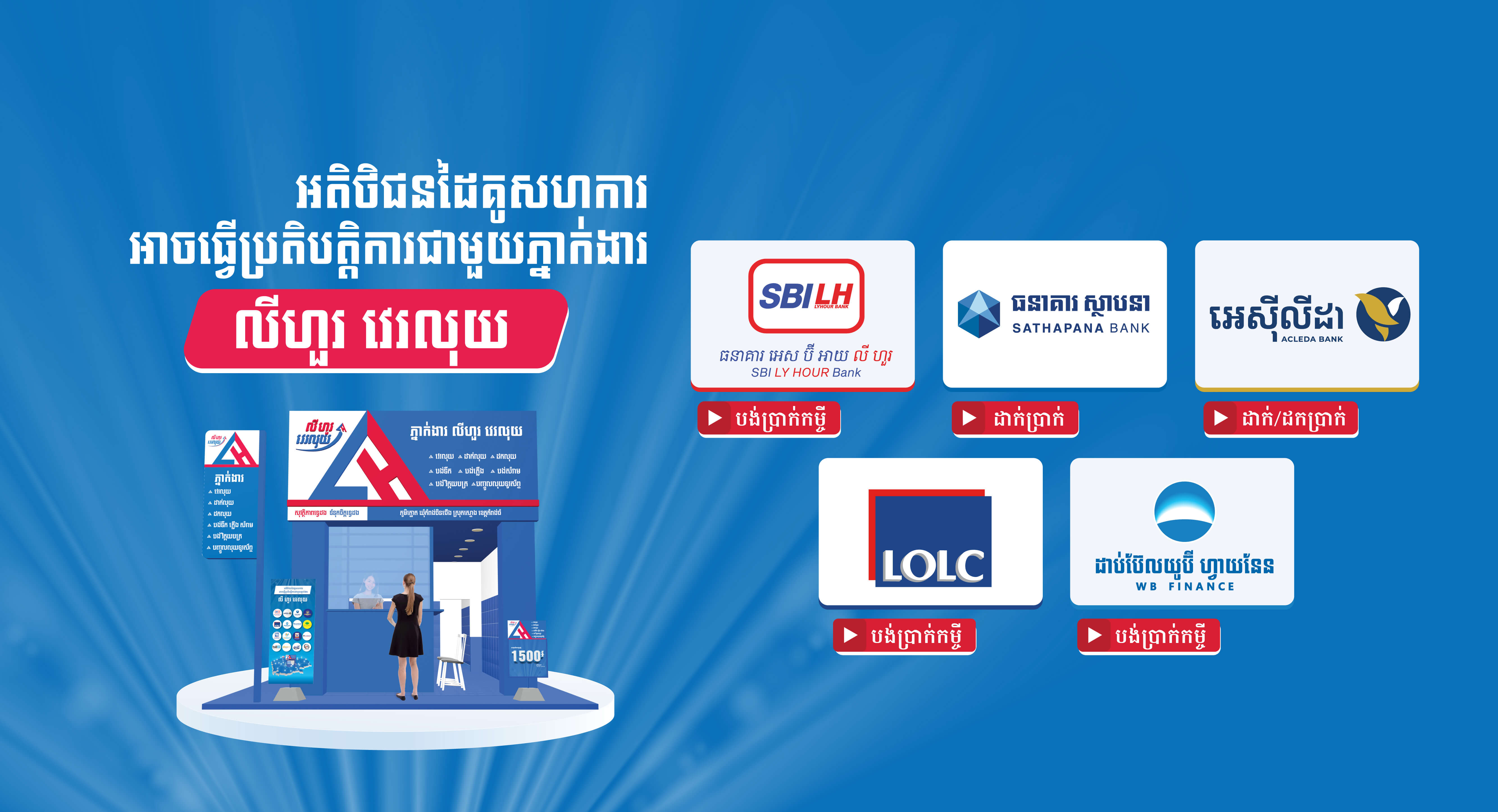 Promotion Ly Hour Veluy