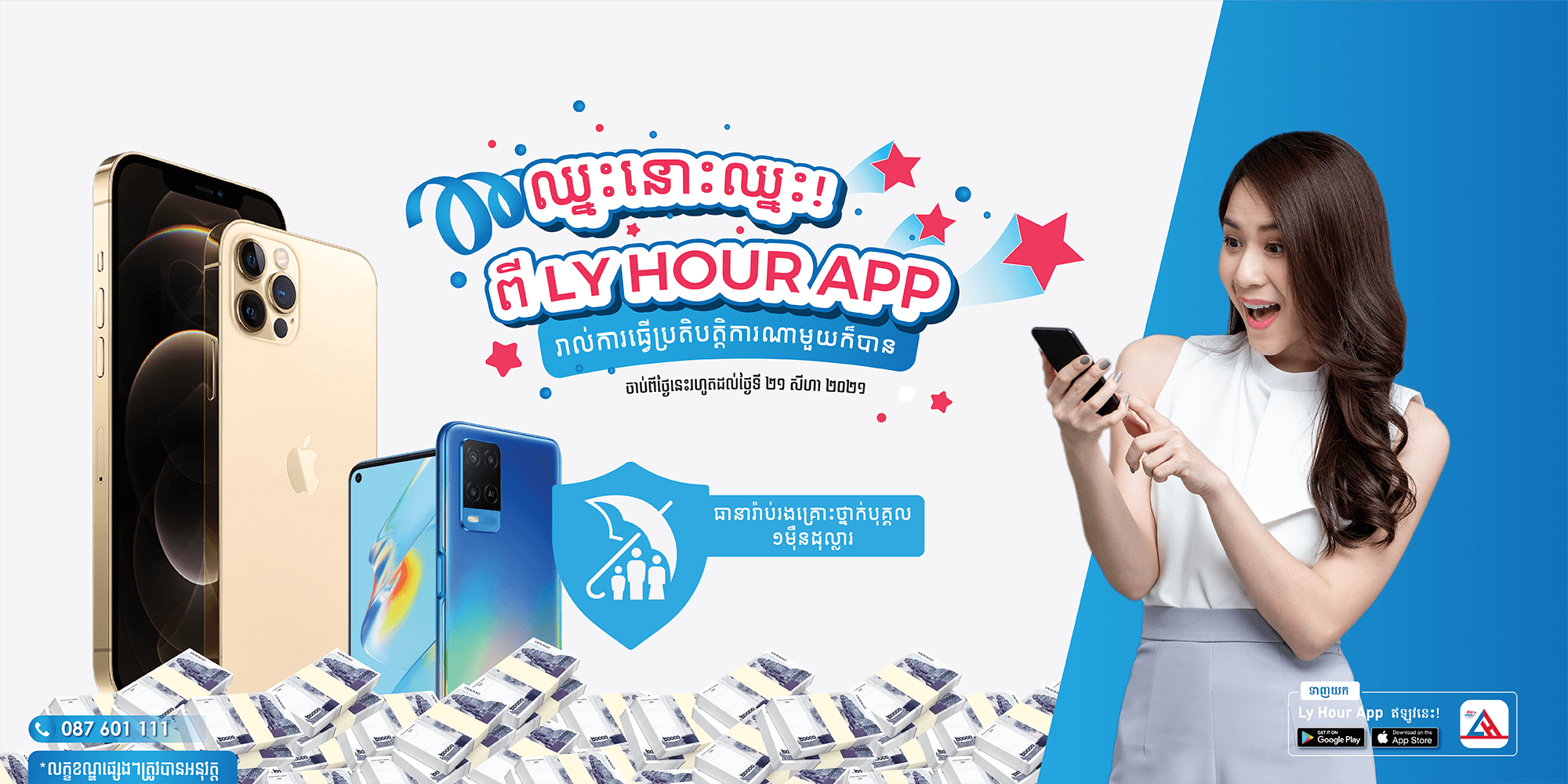 New Promotion Ly Hour Veluy